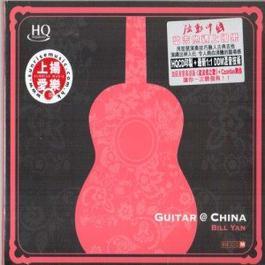 弦動中國 Guitar @ China 2010 殷颷