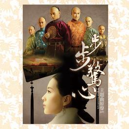 步步驚心 電視劇原聲帶 2013 華語群星