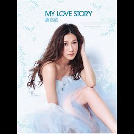 My Love Story 2009 鍾嘉欣