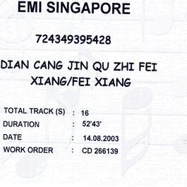 Dian Cang Jin Qu Zhi Fei Xiang 2003 費翔