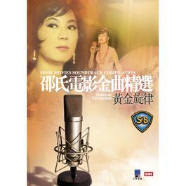 邵氏電影金曲精選-黃金旋律 2006 華語群星