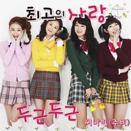 My Last Love OST Part.3 2011 SunnyHill