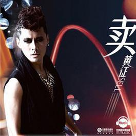 賣 2011 黃徵