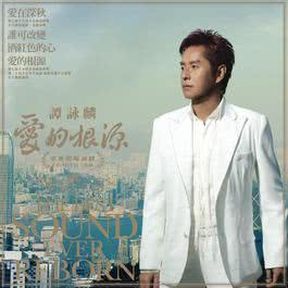 愛的根源 2008 譚詠麟