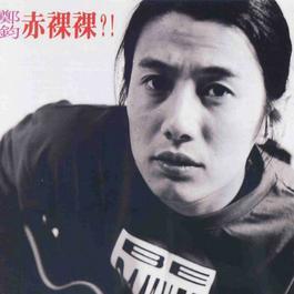 赤裸裸 1994 鄭鈞