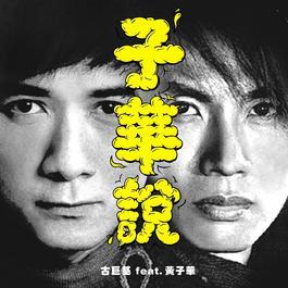 子華說 (feat. 黃子華) 2018 古巨基; 黃子華