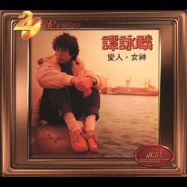 愛人女神 1982 譚詠麟