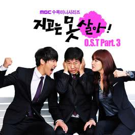 Never will be OST Part.3 2011 絕不認輸