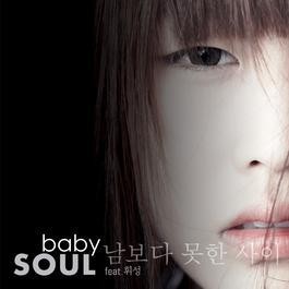 Stranger 2011 Baby Soul