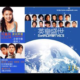 英皇盛世Vol.5 2001 華語群星