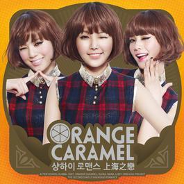 Shanghai Romance 2011 橙子焦糖