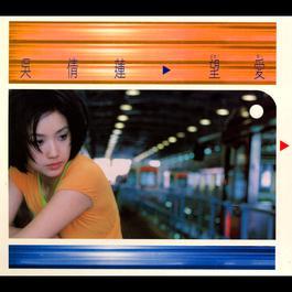 望愛 1997 吳倩蓮