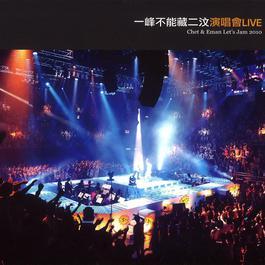 一峰不能藏二汶演唱會 2010 林一峰; 林二汶