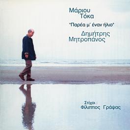 Parea M' Enan Ilio 1994 Dimitris Mitropanos