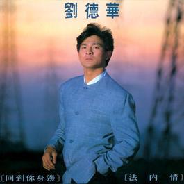 回到你身邊 + 法內情 (國語) 1988 劉德華