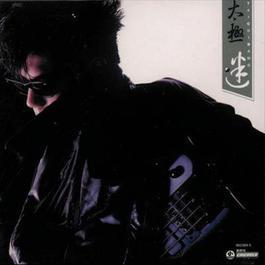 復黑王 - 迷 1986 太極樂隊