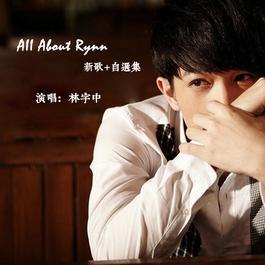 AII About Rynn新歌+自選集 2009 林宇中