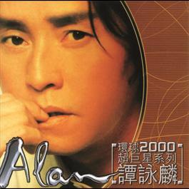 環球2000超巨星系列-譚詠麟 1999 譚詠麟