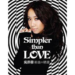 Simpler Than Love 2014 吳雨霏