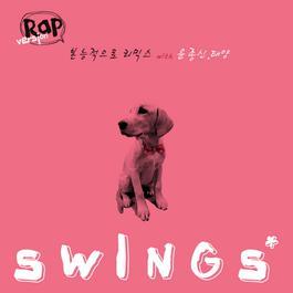 Instinctively Remix (With Yoon Jong Shin, Taeyang) 2011 Swings