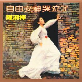 自由女神哭泣了 1979 陳淑樺