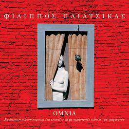 Omnia 2007 Filippos Pliatsikas