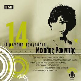 14 Megala Tragoudia 2006 Mihalis Rakintzis
