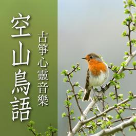 空山鳥語: 古箏心靈音樂 2015 貴族樂團
