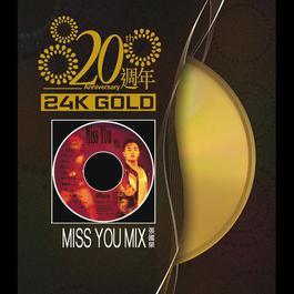 20週年  MISS YOU MIX 2011 張國榮