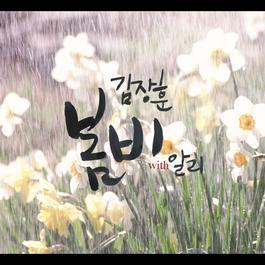 Spring rain 2012 金昌勳