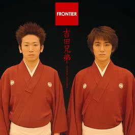 Frontier 2017 吉田兄弟