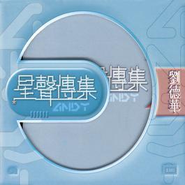 EMI 星聲傳集之劉德華 2002 劉德華