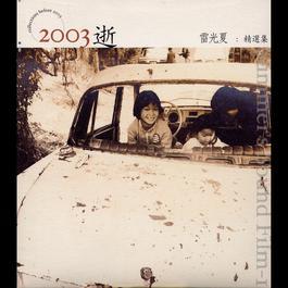 2003逝 2003 雷光夏
