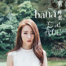 欲言又止 (電視劇《溏心風暴3》片尾曲) 2017 王浩信; HANA 菊梓喬