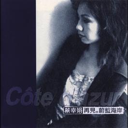 再見 蔚藍海岸 1997 蔡幸娟