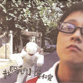 戴眼鏡的男孩 1999 王仁宏