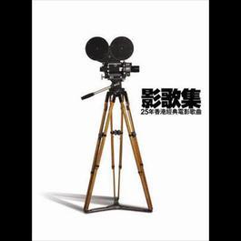 影歌集 - 25年香港經典電影歌曲 2006 華語群星