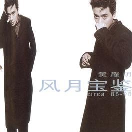 風月寶鑑 2006 黃耀明