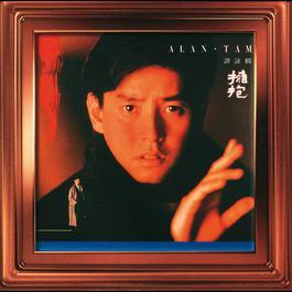 擁抱 1988 譚詠麟