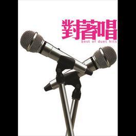 對著唱 2006 華語群星