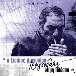 O Stratos Dionisiou Tragouda Mimi Plessa 2007 Stratos Dionisiou