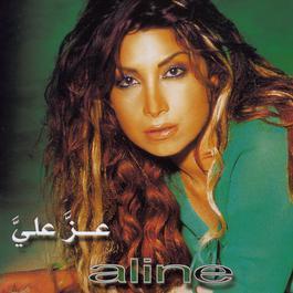 A'zza A'laya 2001 Aline Khalaf