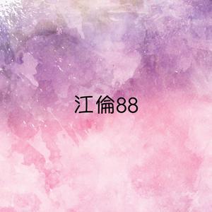 江伦的專輯江倫88