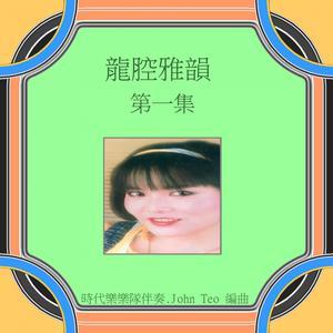 龍腔雅韻, Vol. 1