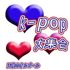 Angel's Music Box的專輯K-POP Daisyugo