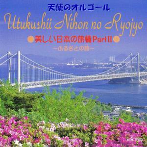 Angel's Music Box的專輯Utsukushii Nihon No Ryojyou Part Ii