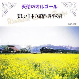 收聽Angel's Music Box的Sousyunfu歌詞歌曲