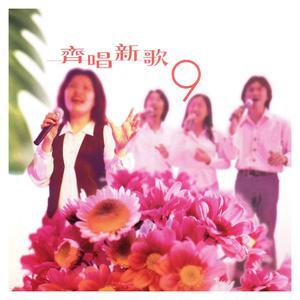 齊唱新歌 9 1990 HKACM