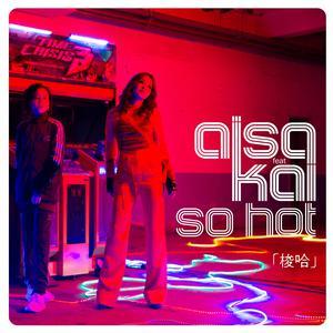 梭哈 So Hot (feat. Kai)