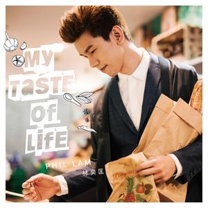 林奕匡的專輯My Taste of Life